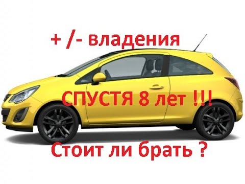 Обзор от владельца Опель Корса D 2020 # Opel Corsa D #