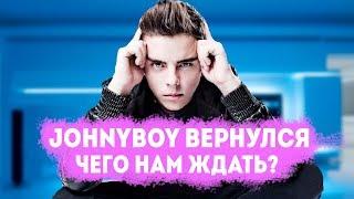 РАЗБОР ПЕСНИ JOHNYBOY - INTRO / РЕАКЦИЯ ОКСИМИРОНА / НОВЫЙ АЛЬБОМ ДЖОНИБОЯ