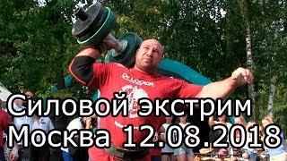 Самый сильный человек, силовой экстрим Москва 12.08.2018