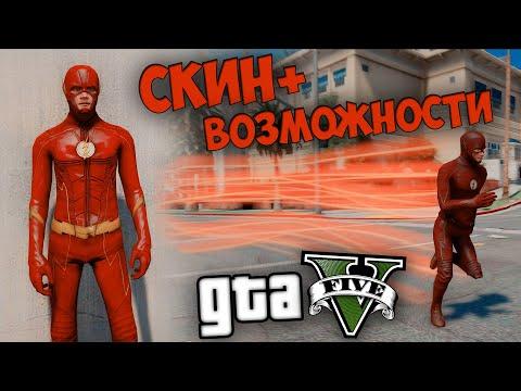 КАК УСТАНОВИТЬ МОД НА ФЛЕША В ГТА 5! СКИН FLASH + ВОЗМОЖНОСТИ! The Flash SKIN Pack! MARVEL GTA 5!