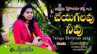 New Telugu Christian Song   Cheyagalavu Neevu   Hepsiba   Sandeep   Almighty Studios