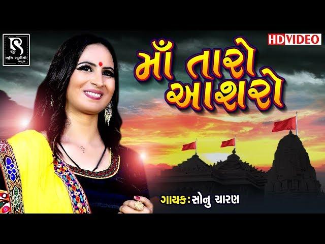Maa Mogal Taro Aashro | Sonu Charan | મા તારો આશરો | latest new gujarati song video