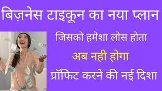 BUSINESS tycoon aditya ka new plan ,new technology