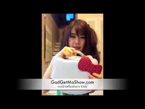 กระเป๋าเครื่องสำอาง Kitty รีวิว @GadGetMaShow