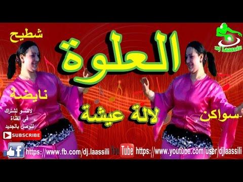 ghadi 3alwa