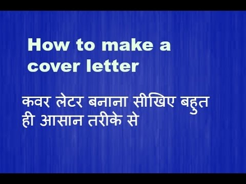 how to make Cover Letter