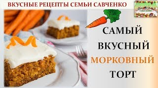 Самый вкусный морковный торт. #морковныйпирог Рецепты Семья Савченко #Carrotcake