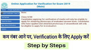 CBSE Result | Verification/ Photocopy/ Evaluation for Class 10th/12th 2019 | Step by step