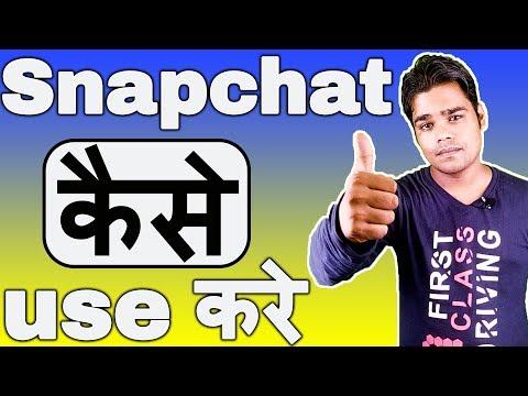 Snapchat Kaise Use Kare | Snapchat How To Use | Snapchat Story | Snapchat Videos | Snapchat App