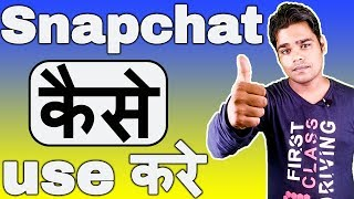 Snapchat Kaise Use Kare | Snapchat How To Use | Snapchat Story | Snapchat Videos | Snapchat App
