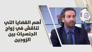 د. خليل الزيود - أهم القضايا التي تناقش في زواج الجنسيات بين الزوجين