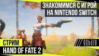 [Обзор] Изучаем Hand of Fate 2 на Switch