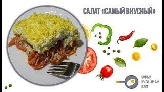 Салат «Самый вкусный»