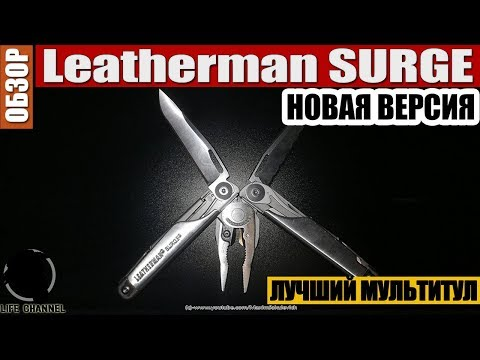 Самый-Самый МУЛЬТИТУЛ... НОВАЯ ВЕРСИЯ Leatherman SURGE