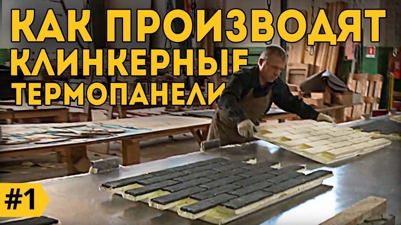 Термопанели - Репортаж СТС об утеплении фасада дома термопанелями .