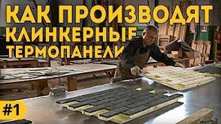 Производство Клинкерных Термопанелей(Промо видео производственной компании