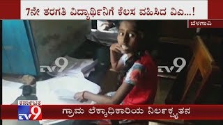 OMG!! A Village Accountant Has Engaged a 7th Standard Girl Student to Do His Work in the Office