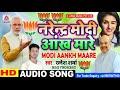 नरेंद्र मोदी ने इस गायक को भेजा जेल