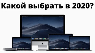 Какой макбук выбрать в 2020 и НЕ ПЕРЕПЛАТИТЬ? MacBook Air, Pro, Mac Mini, iMac? Новый или бу?