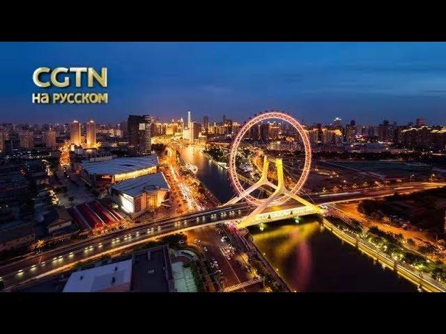 Мегаполис_CGTN - Тяньцзинь