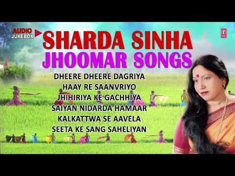 SHARDA SINHA JHOOMAR SONGS - BHOJPURI AUDIO SONGS JUKEBOX