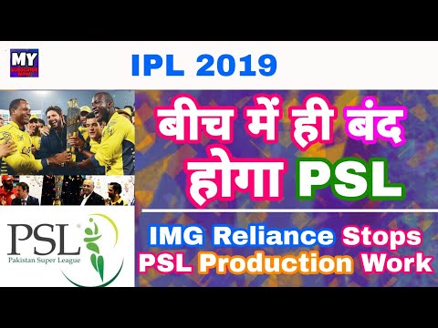 IPL 2019 - PSL In Danger As IMG Reliance Refused Their Production | IMG Reliance Mp3
