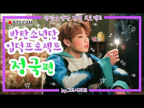 「방탄소년단 입덕 프로젝트」  - 정국편- (이래도 입덕 안해?)
