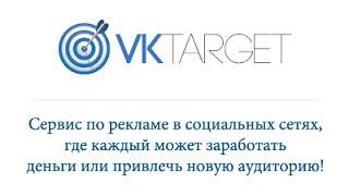 Заработок в соц сетях | Раскрутка группы Вконтакте