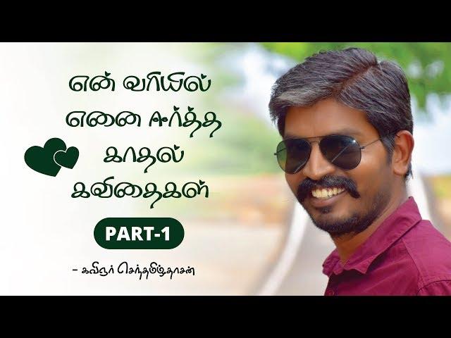 என் வரியில் எனை ஈர்த்த காதல் கவிதைகள் Part 1 | Feel my love lyrics in tamil part 1