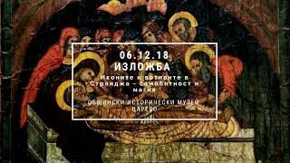 28 икон на выставке в музее в Царево. Никулден в Царево. Часть 1.