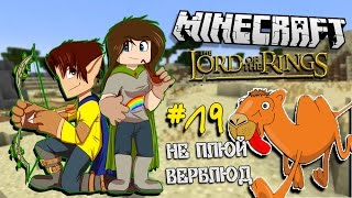 Minecraft: The Lord of the Rings #19 - �� ���� � ��������