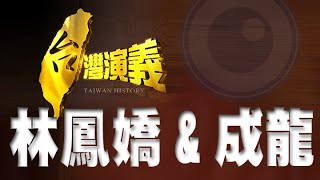 2014.08.31【台灣演義】林鳳嬌與成龍   Taiwan History - Jackie Chan & Joan Lin