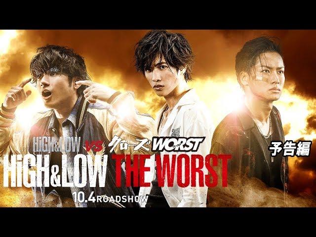 映画『HiGH&LOW THE WORST』10月4日(金)全国公開(予告編)