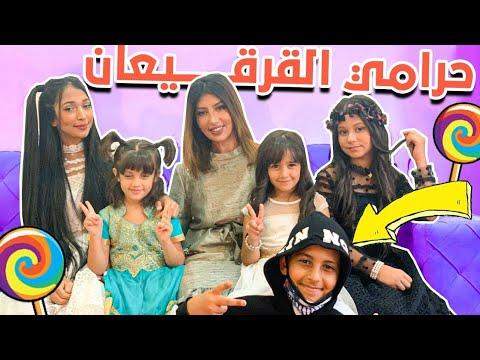 حرامي القرقيعان معه نور وميمي Youtube