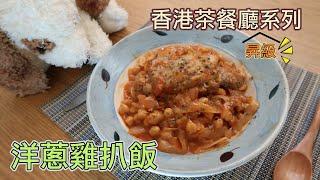 【香港本土味道】茶餐廳日常洋蔥汁,做法原來很簡單——洋蔥雞扒飯|紫洋蔥白洋蔥大不同?