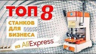 Станки для бизнеса из Aliexpress  Мини производство  Бизнес идеи  Бизнес с нуля