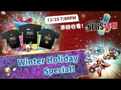 【FFBE Global】12/25 7:00PM Winter Holiday Special!