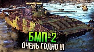 БМП-2 ОЧЕНЬ ГОДНО | Обзор War Thunder
