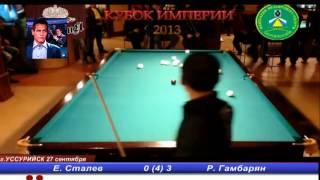 Сталев - Гамбарян лучшие моменты Russian billards (sibirka)