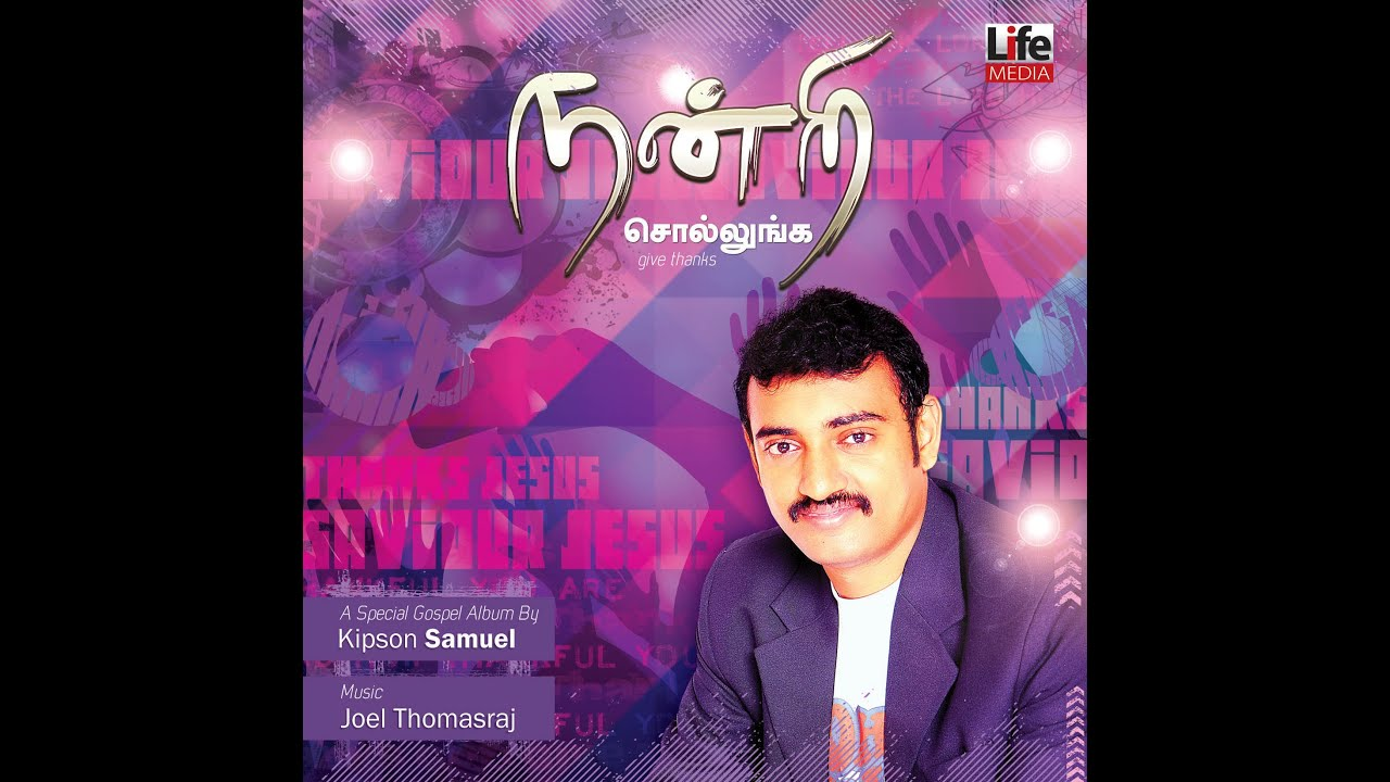 Tamil Christian Songs Collections