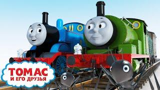 Томас и муравьи - день рождения Томаса | Ещё больше эпизодов | Детские мультики