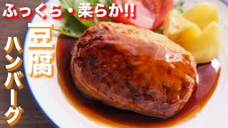 豆腐ハンバーグ|kattyanneru/かっちゃんねるさんのレシピ書き起こし