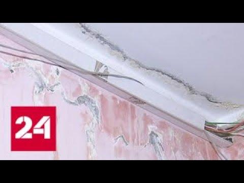 Жильцам дома в Балашихе не дают сменить нерадивую управляющую компанию - Россия 24