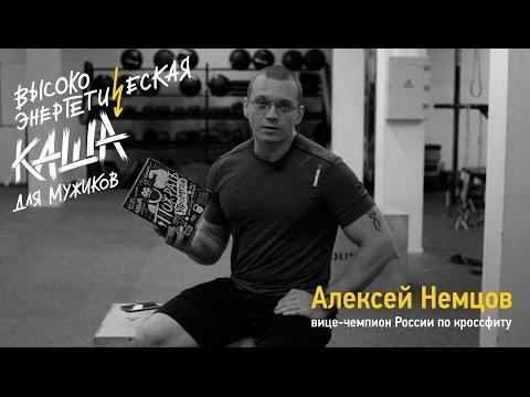 Алексей Немцов отзыв про кашу для мужиков!