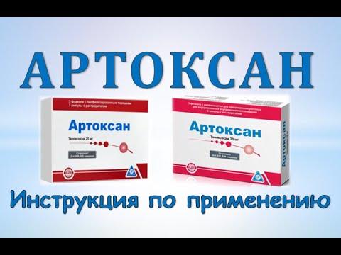 Артоксан (уколы): Инструкция по применению