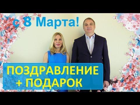 видео: С праздником 8 Марта! Поздравление + ПОДАРОК !