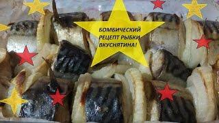Скумбрия с луком в духовке пошагово Просто, быстро, полезно/Mackerel in the oven.