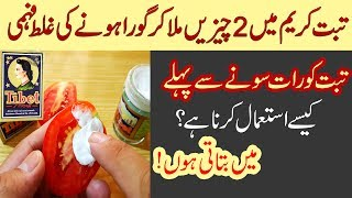 Tibet Snow Cream Formula to Get Beauty & Fairness Review - Acne & Pimples Urdu Hindi