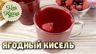 Ягодный кисель. Ароматный и вкусный кисель для всей семьи. Домашние рецепты.
