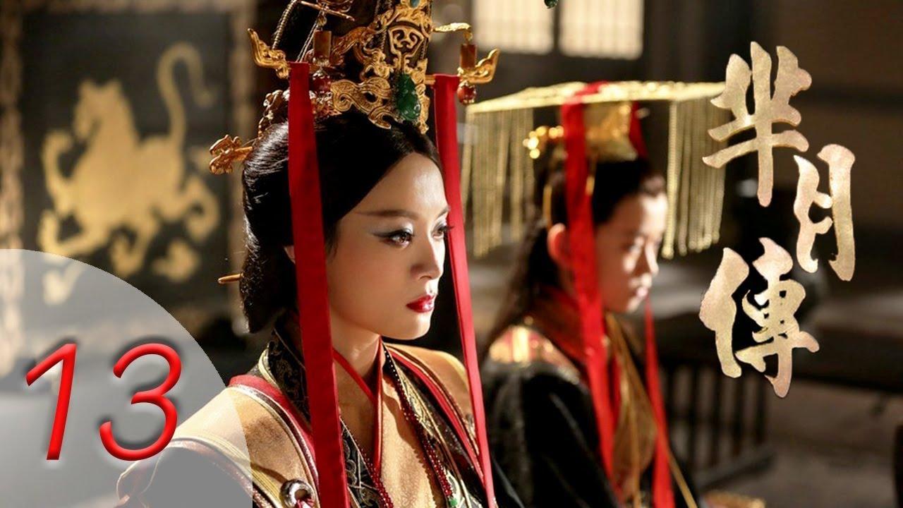 芈月传 13 | The Legend of Mi Yue 13(孙俪,刘涛,黄轩,赵立新 领衔主演) Letv Official